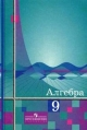 Алгебpа 9 кл. Учебник